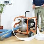 ミナト 超高圧&高揚程型 放水用エンジンポンプセット (最大揚程90m/可搬式) [大水量型 高揚程型 散水ポンプ 灌水ポンプ][r12][s4-120]