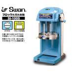 スワン 電動かき氷機 ブロックアイスシェーバー SI-100S (ブロック氷専用/氷旗付) [かき氷器][r21]