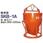 カマハラ 生コンクリートバケット SKB-1A (標準型/バケツ容量0.1m3) [生コンバケツ][r22][s91][返品不可]