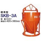 カマハラ 生コンクリートバケット SKB-3A (標準型/バケツ容量0.3m3) [生コンバケツ][r22][返品不可]