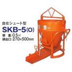 カマハラ 生コンクリートバケット SKB-5O (自在シュート型/バケツ容量0.5m3) [生コンバケツ][r22][返品不可]