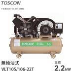 東芝 TOSCON 無給油式エアコンプレッサー SLP85/6-22T(2.2Kw) (2段圧縮型/三相200V/3馬力) [オイルフリー][r21][返品不可][s4-999]