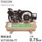 東芝 TOSCON 無給油式エアコンプレッサー SLP85/6-7T(0.75Kw) (三相200V/1馬力) [オイルフリー][r20][s9-910][返品不可]