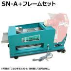 国光社 二段網式 電動粉ふるい機 SN-A+製粉機取り付け用フレーム台付セット