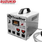 スズキッド ダウントランス 『トランスター』 STD-3000 (ステンレス仕様/デジタル表示) [スター電器 SUZUKID 変圧器 降圧トランス]