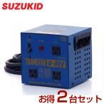 スター電器 ダウントランス 『トランスター』 STX-3QB 《お得2台セット》 (昇圧機能付き) [スズキッド 降圧変圧器 降圧トランス]