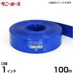 送水用ホース 『サニーホース』 100m巻 (口径25mm/1インチ) [r11][s1-120]