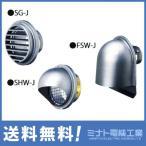 【取扱終了】ベントガストップ SG-J / FSW-J / SHW-J