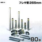 シームレス SUS304ステンレス製 排気筒 『フレキ管265mm』 (80Φ) [r20]