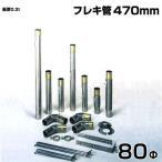 シームレス SUS304ステンレス製 排気筒 『フレキ管470mm』 (80Φ) [r20]