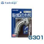 タカギ 散水栓用ワンタッチパイプ G301 [takagi タカギ][r10][s1-120]