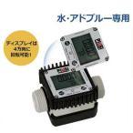PIUSI デジタルタービンメーター(流量計) TB-K24-Ad (水・アドブルー専用) [r10][s1-120]