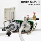 ミナト 高圧型 2インチ 自動灌水ポンプセット 《三相200V3.7Kw/5Hpモーター+24時間タイマー付き》 [大水量型 高揚程型 散水ポンプ 灌水ポンプ][r12][s4-060]