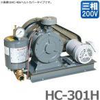 東浜 ロータリーブロアー HC-301H (3相200V0.75kWモーター付き/ベルトカバー型) [浄化槽 ブロアー ブロワー][r21][返品不可][s4-999]