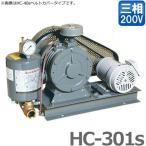東浜 ロータリーブロアー HC-301s (3相200V0.75kWモーター付き/ベルトカバー型) [浄化槽 ブロアー ブロワー][r21][返品不可][s4-999]