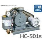 東浜 ロータリーブロアー HC-501s (3相200V2.2kWモーター付き/ベルトカバー型) [浄化槽 ブロアー ブロワー][r21][返品不可]