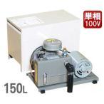 東浜 ロータリーブロアー SD-150s (単相100V200Wモーター付き/吐出量150L) [浄化槽 ブロアー ブロワー][r21]