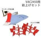 イセキアグリ 耕運機 VAC2450専用オプション 『畝上げセット』 《ワンタッチ培土器+スパイク車輪付き》 [r11][s1-120]