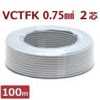 電線 VCTFKケーブル 『小判コード』 (2芯/0.75mm2×100m巻き) [r11][s1-120]