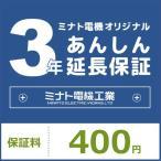 【対象商品限定】当店オリジナルの3年間の延長保証サービス