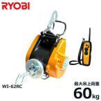 リョービ リモコン電動ウインチ WI-62RC (100V/60kg)無線リモコン付き [電動ウィンチ][r11][s1-120]