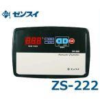ゼンスイ 水槽用サーモスタット 『冷暖コントローラー』 ZS-222 (単相200V/クーラー750W・ヒーター2kWまで) [r20]