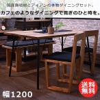 アイアンレッグ ダイニングテーブル W1200 チェア&ベンチ 4点セット