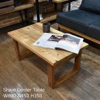 ローテーブル センターテーブル シェア 800幅 (一枚板仕様) 無垢材天板&脚部 北欧 西海岸 ブルックリン 無垢材脚部 ナチュラル 日本製 おしゃれ