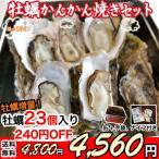 【送料無料】牡蠣かんかん焼きセット(殻付き牡蠣23...