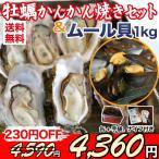 【送料無料】牡蠣かんかん焼きセット(殻付き牡蠣12...
