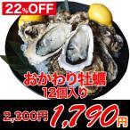 牡蠣おかわりセット(殻付き牡蠣12個)〜かき / ...