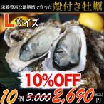 殻付き牡蠣(Lサイズ:200〜280g) 10個〜...