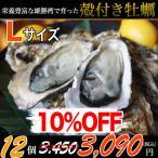 殻付き牡蠣(Lサイズ:200〜280g) 12個〜...