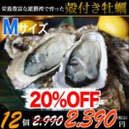 殻付き牡蠣(Mサイズ:150〜200g) 12個〜...