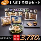 (送料無料)1人前お魚惣菜セット