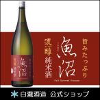 日本酒白瀧酒造濃醇魚沼純米1800ml