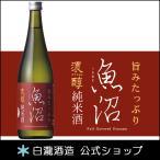 日本酒 白瀧酒造 濃醇魚沼 純米 720ml