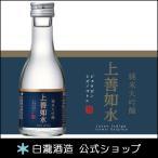 日本酒 白瀧酒造 上善如水 純米大吟醸 180ml