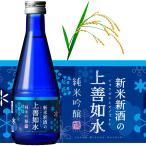 日本酒 白瀧酒造 新米新酒の上善如水 純米吟醸 300ml