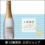 日本酒 新潟 白瀧酒造 上善如水スパークリング 360ml
