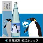 日本酒 白瀧酒造 ロック酒の上善如水 純米 720ml
