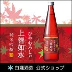 日本酒 白瀧酒造 ひやおろしの上善如水 純米吟醸 1800ml
