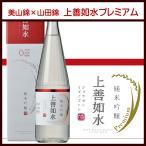 日本酒 白瀧酒造 上善如水 純米吟醸 プレミアム 720ml
