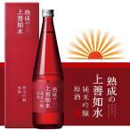 日本酒 白瀧酒造 熟成の上善如水 純米吟醸 原酒 720ml
