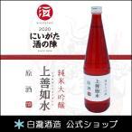 日本酒 白瀧酒造 上善如水 純米大吟醸 原酒 越淡麗45% 720ml