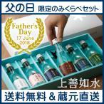 父の日 日本酒 ギフト 白瀧酒造 上善如水 父の日限定