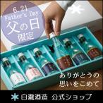 父の日 ギフト プレゼント ランキング 日本酒 白瀧酒造 上善如水 父の日限定 飲み比べ6本セット 180ml×6本入 送料無料