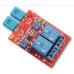 湿度をダブル感知! 2Way 湿度 制御 スイッチ モジュール 【送料無料】lvt-299