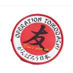 OPERATION TOMODACHI 米軍トモダチ作戦 トモダチ 刺繍 ワッペン パッチ   L996   【送料無料】  lvt-996