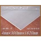 【GR-408】 ラワンベニヤ T1 厚4mm×幅300mm×長1820mm F☆☆☆☆